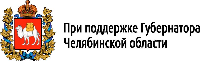 Логотип партнёра При поддержке Губернатора Челябинской области